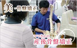 美・骨盤矯正 ママさんの産後骨盤矯正