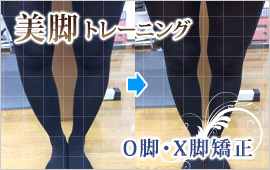美脚トレーニング(O脚・X脚矯正)